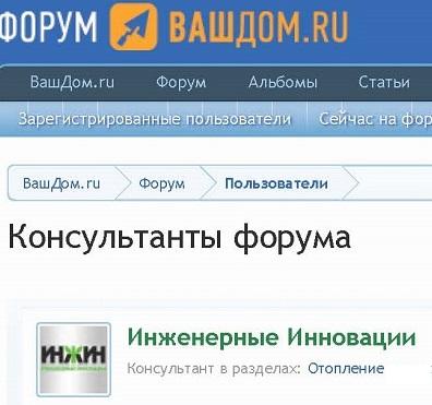 Инженерные Инновации - консультант форума Ваш Дом